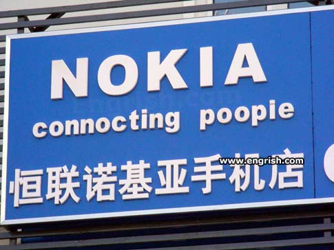 nokia-connocting-poopie